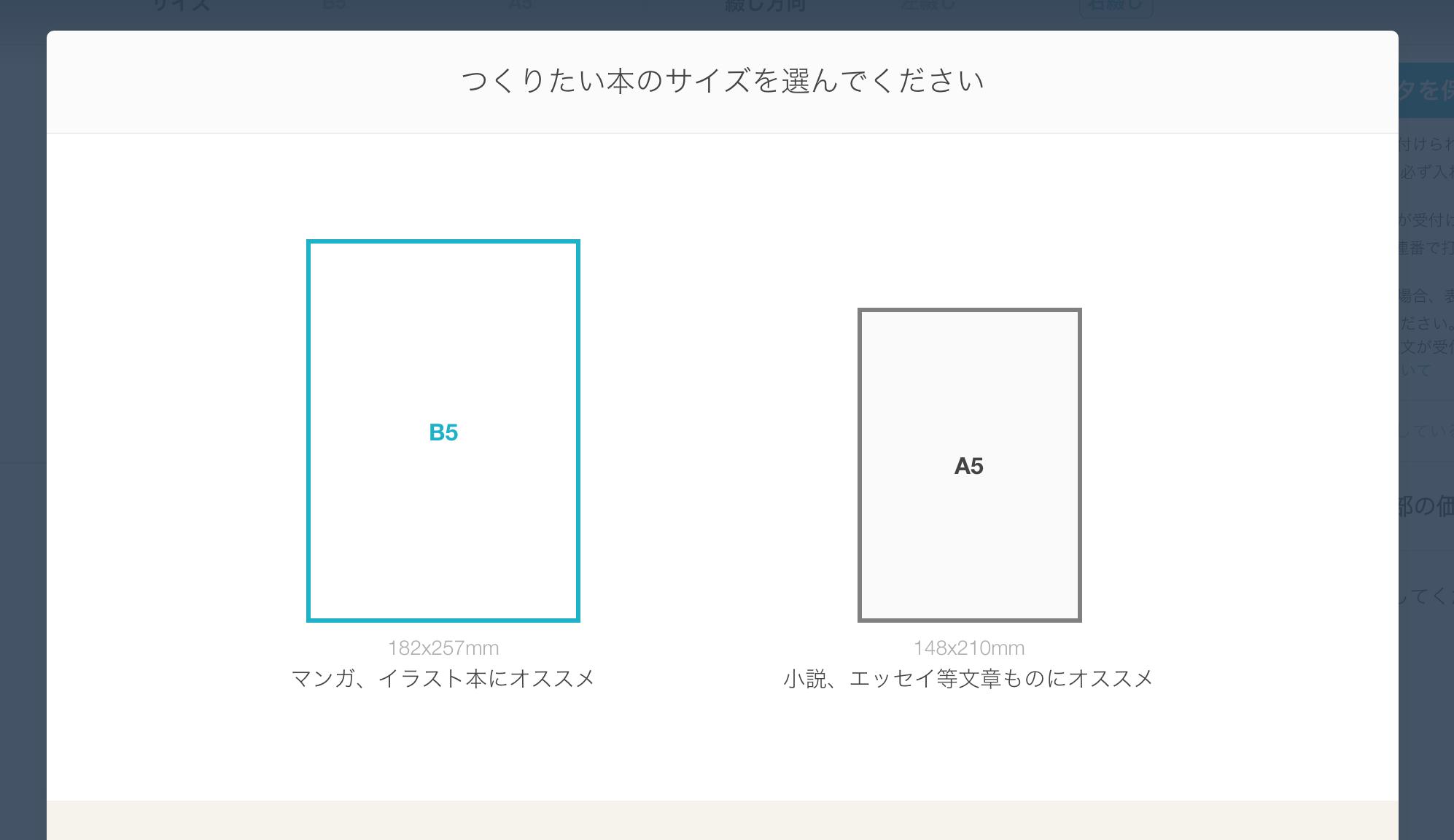 本のサイズ選択画面