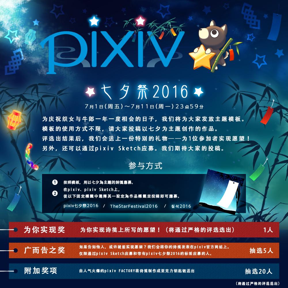 pixiv七夕祭2016