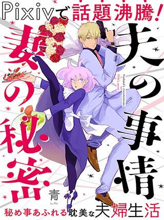 "Read ""Otto no jijō tsuma no himitsu"" on pixivComic now! (Japanese only)"