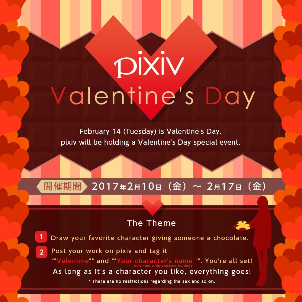 pixivバレンタイン企画