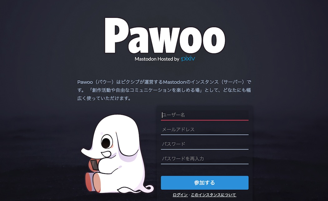 Pawoo Top Page