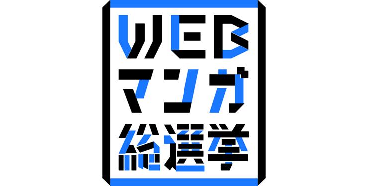 「WEBマンガ総選挙」特設ページ