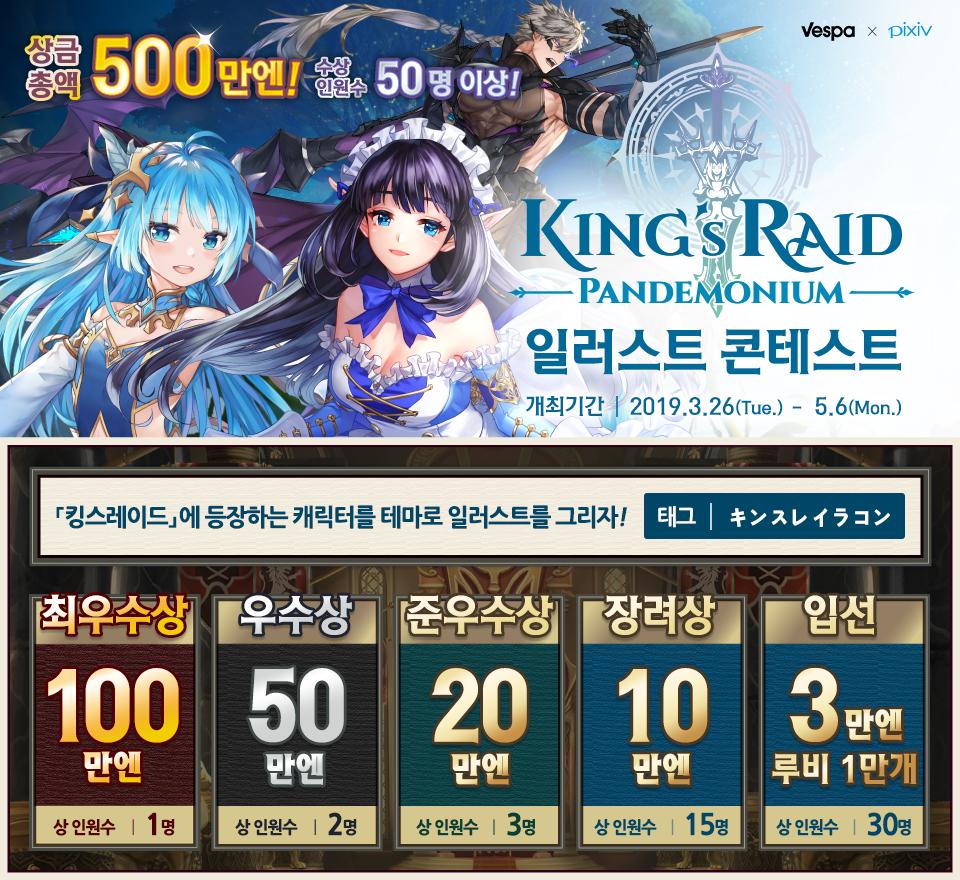 「킹스레이드 일러스트 콘테스트」 개최