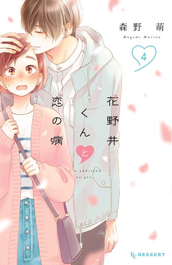 Gozen Reiji, Kiss Shi Ni Kite Yo (Rin Mikimoto/ Kodansha)