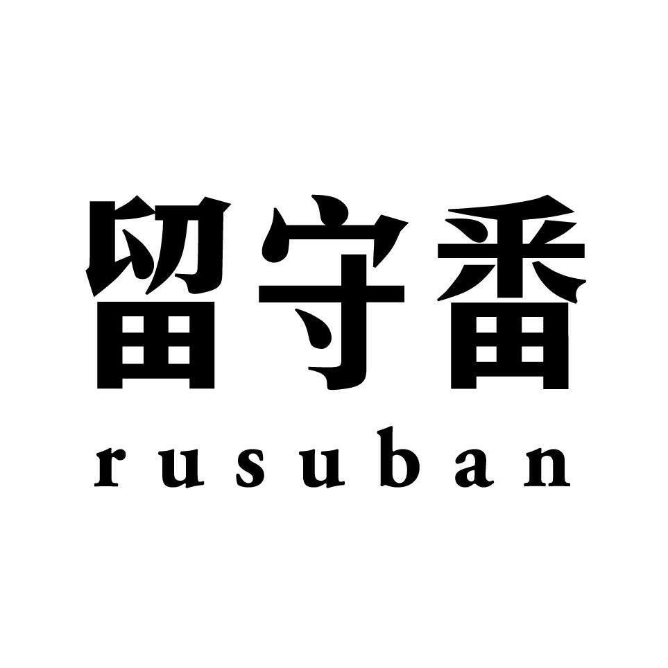 Rusuban Studio