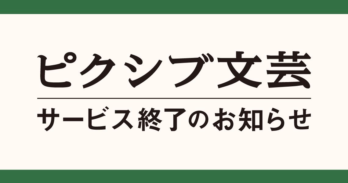 ピクシブ文芸サービス終了のお知らせ